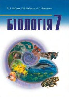 Шабанов Д.А., Шабанова Г.В., Шапаренко С.О. Біологія. 7 клас