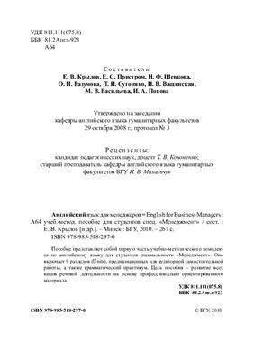 Крылов Е.В. и др. English for Business Managers. Английский для менеджеров