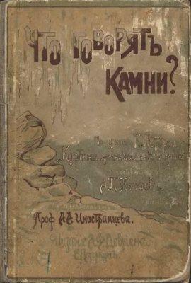 Нечаев А.П. (сост.) Что говорят камни