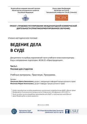 Лукьянова И.Н., Филатова М.А. Ведение дела в суде. Часть 1