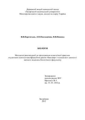 Перетятько В.В., Омельянчик Л.О., Новосад Н.В. Біологія