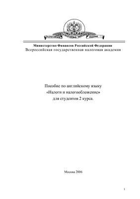 Дьяконова С.А. Пособие по английскому языку. Налоги и налогообложение