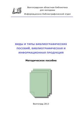 Дергилева В.В. Виды и типы библиографических пособий, библиографическая и информационная продукция