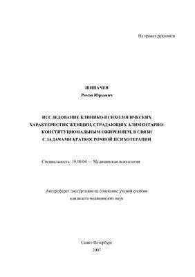 Шипачев Р.Ю. Исследование клинико-психологических характеристик женщин, страдающих алиментарно-конституциональным ожирением, в связи с задачами краткосрочной психотерапии