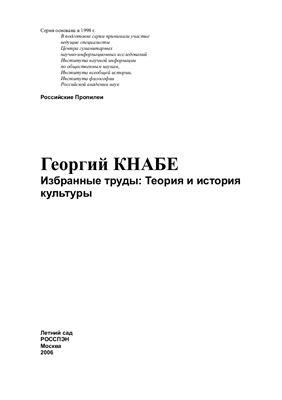 Кнабе Г. Избранные труды. Теория и история культуры