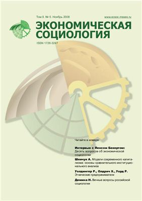 Экономическая социология 2008 №05