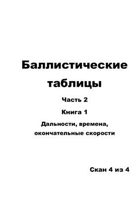 Таблицы баллистические. Часть 2. Книга 1. Дальности, времена, окончательные скорости. 4/4