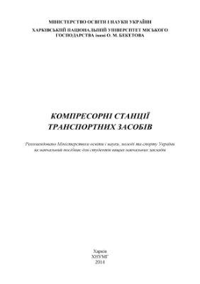 Далека В.Х., Голтв'янський М.А., Коваленко А.В., Скуріхін В.І. Компресорні станції транспортних засобів