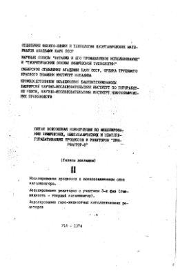 Пятая Всесоюзная конференция по моделированию химических, нефтехимических и нефтеперерабатывающих процессов и реакторов. Химреактор-5 (Тезисы докладов)