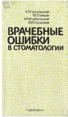 Грохольский А.П., Заксон М.Л., Корбелецкий И.Н., Сердюков В.И. Врачебные ошибки в стоматологии
