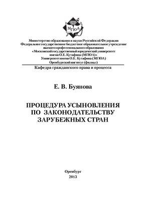 Буянова Е.В. Процедура усыновления по законодательству зарубежных стран