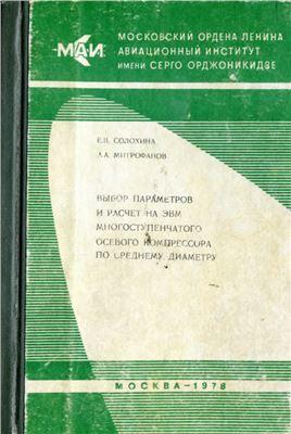 Солохина Е.В., Митрофанов А.А. Выбор параметров и расчёт на ЭВМ многоступенчатого осевого компрессора по среднему диаметру