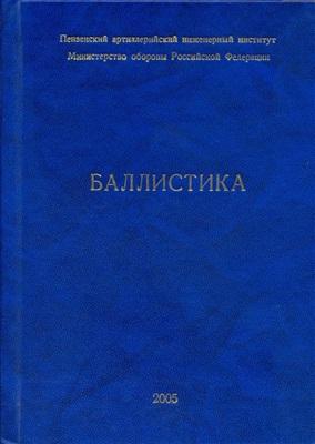 Лысенко Л.Н. (ред.) Баллистика