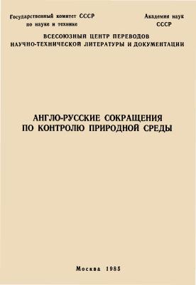 Копров В.М. (ред.) Англо-русские сокращения по контролю природной среды