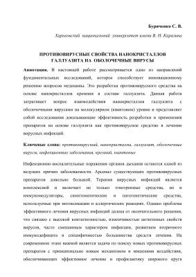 Буряченко С.В. Противовирусные свойства нанокристаллов галлуазита на оболочечные вирусы