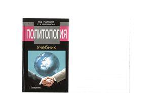 Решетников С.В. и др. Политология (Учебник)