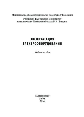 Касобов Л.С., Немихин Ю.Е., Тарасов Ф.Е. Эксплуатация электрооборудования