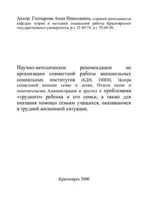 Гончарова А.Н. Методики работы с трудным ребенком и его семьей