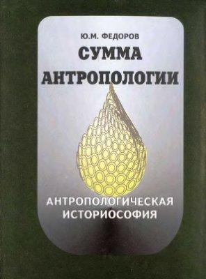 Федоров Ю.М. Сумма антропологии. Книга 3
