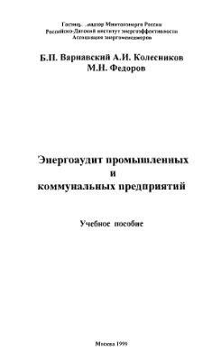 Варнавский Б.П. Энергоаудит промышленных и коммунальных предприятий