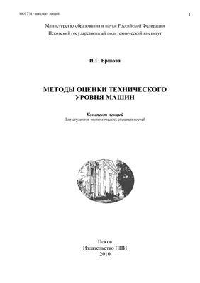 Ершова И.Г. Методы оценки технического уровня машин