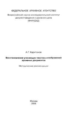 Харитонов А.Г. Восстановление угасающих текстов и изображений архивных документов: Методические рекомендации