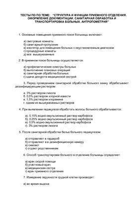 Тест - Структура и функции приёмного отделения. Оформление документации. Антропометрия