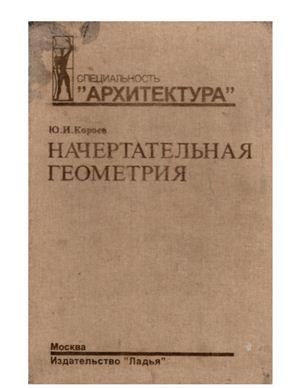 Короев Ю.И. Начертательная геометрия