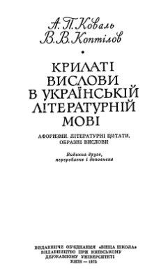 Коваль А.П., Коптілов В.В. Крилаті вислови в українській літературній мові
