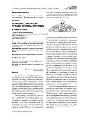 Аникин В.М., Усанов Д.А. Автореферат диссертации: функции, структура, значимость