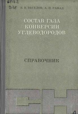 Веселов В.В., Рафал А.Н. Состав газа конверсии углеводородов. Справочник