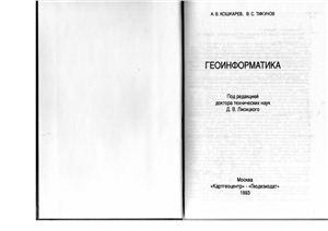 Кошкарев А.В., Тикунов В.С. Геоинформатика