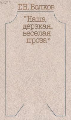 Волков Г.Н. Наша дерзкая, веселая проза