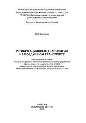 Баскаков Л.Ю. Информационные технологии на воздушном транспорте