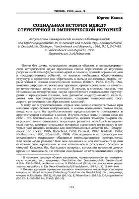 Кокка Юрген. Социальная история между структурной и эмпирической историей