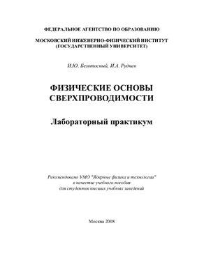 Безотосный И.Ю., Руднев И.А. Физические основы сверхпроводимости: Лабораторный практикум