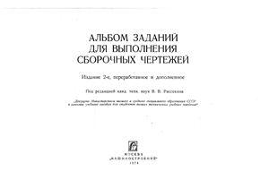 Борковская Л.В. и др. Альбом заданий для выполнения сборочных чертежей