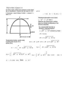 Параграф 9.4 приложение определенного интеграла к решению задач физического содержания. Решены задачи 4 варианта ИДЗ-9.3, № 1.4; 2.4; 3.4 в Word
