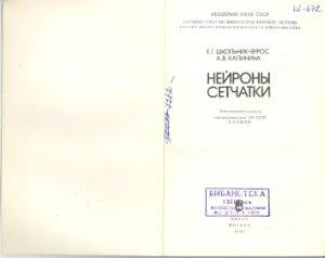 Школьник-Яррос Е.Г., Калинина А.В. Нейроны сетчатки