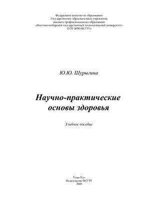 Шурыгина Ю.Ю. Научно-практические основы здоровья