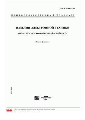 ГОСТ 27597-88. Изделия электронной техники. Метод оценки коррозионной стойкости