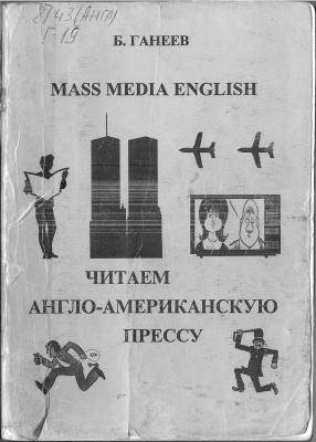 Ганеев Б.Т. Читаем англо-американскую прессу: Английский язык в СМИ (Mass Media English)