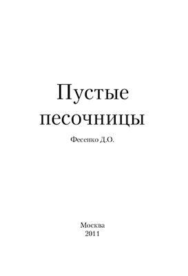 Фесенко Д.О. (сост.) Пустые песочницы