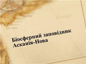 Біосферний заповідник Асканія-Нова