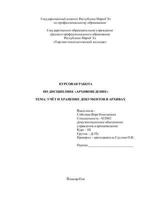 Учет и хранение документов в архивах