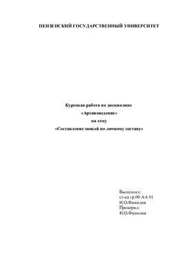 Курсовая работа - Составление описей по личному составу