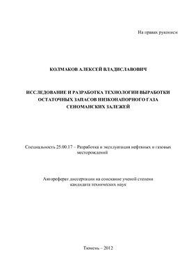Колмаков А.В. Исследование и разработка технологии выработки остаточных запасов низконапорного газа сеноманских залежей