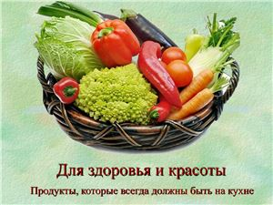 Для здоровья и красоты