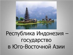 Республика Индонезия - государство в Юго-Восточной Азии