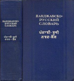 Рабинович И.С., Серебряков И.Д. Панджабско-русский словарь